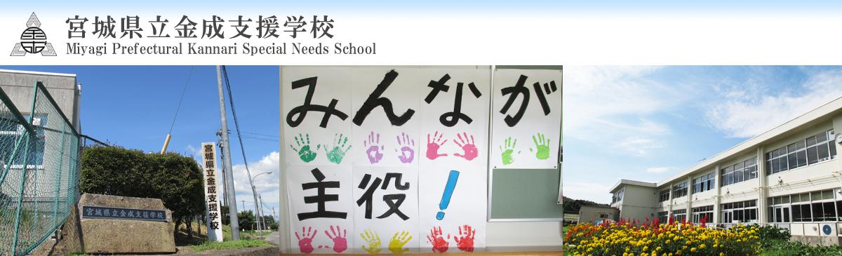 宮城県立金成支援学校